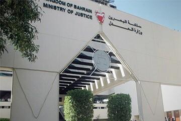 دادگاه بحرین فاقد استقلال و پاکی لازم  یک دستگاه قضایی است