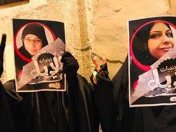 اعتراض بانوان بحرینی به بازداشت ۶ بانوی سیاسی