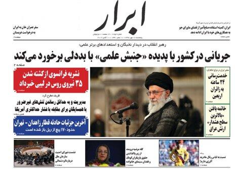 صفحه اول روزنامههای 18مهر ۹۸