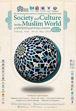 فراخوان مقاله همایش بین المللی «جامعه و فرهنگ در جهان اسلام» اعلام شد