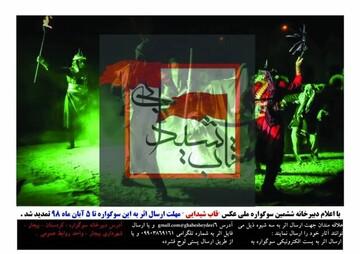 مهلت ارسال اثر به ششمین سوگواره ملی عکس «قاب شیدایی» تمدید شد