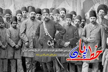 بررسی سفرهای شاه قاجار در مستند رادیویی «خط پایان»
