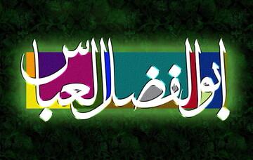 آیا غبطه شهدا به مقام حضرت اباالفضل(ع) با حضور در بهشت منافات ندارد؟