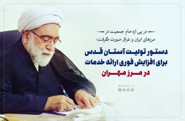 دستور تولیت آستان قدس رضوی برای گسترش فوری ارائه خدمات در مرز مهران