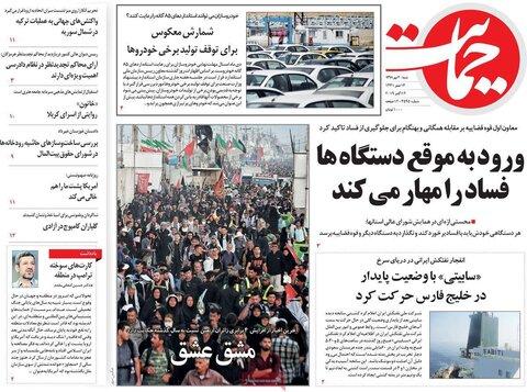 صفحه اول روزنامههای ۱۸مهر ۹۸