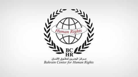 مرکز حقوق بشر بحرین
