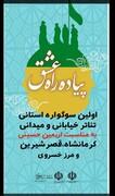 نخستین سوگواره استانی تئاتر «پیاده راه عشق» در کرمانشاه برگزار می شود