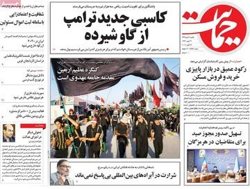 صفحه اول روزنامههای ۲۱ مهر ۹۸