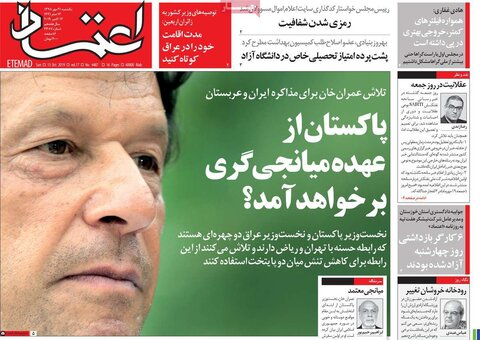 صفحه اول روزنامههای ۲1 مهر ۹۸