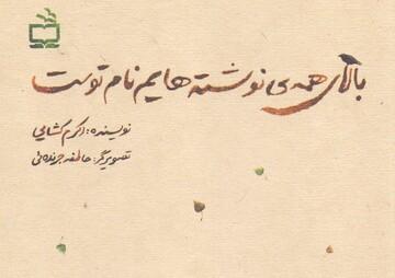 «بالای همه نوشته هایم نام توست» منتشر شد