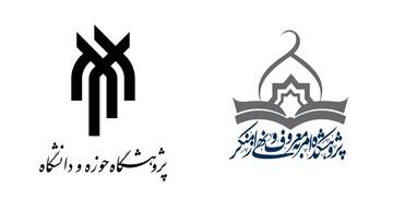 امضای تفاهم نامه همکاری بین پژوهشگاه حوزه و دانشگاه و پژوهشکده امر به معروف