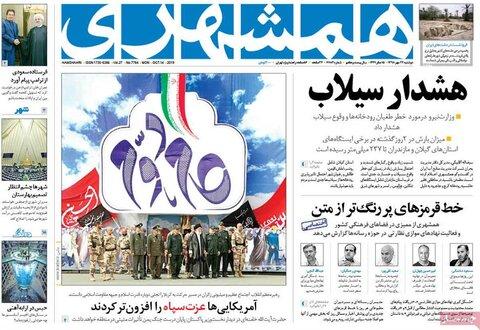 صفحه اول روزنامههای ۲2 مهر ۹۸
