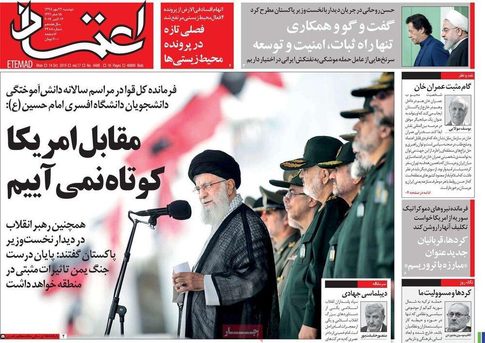 صفحه اول روزنامههای ۲۲ مهر ۹۸