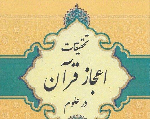 قرآن کریم و معجزات آن در علوم مختلف به زبان ساده