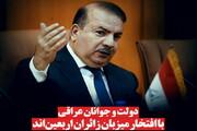 عکس نوشت   دولت و جوانان عراقی با افتخار میزبان زائران اربعیناند