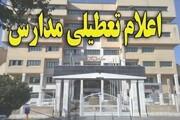مدارس شهر مهران در تمام مقاطع تحصیلی تعطیل می شوند