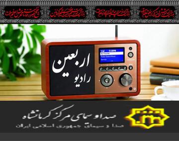«رادیو اربعین مرکز کرمانشاه» آغاز به کار کرد
