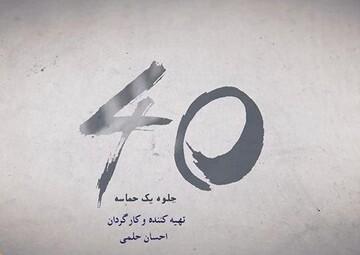 «۴۰ جلوه یک حماسه» نمایش داده می شود