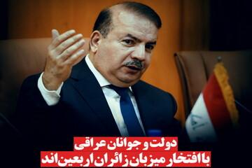 عکس نوشته| دولت و جوانان عراقی با افتخار میزبان زائران اربعیناند