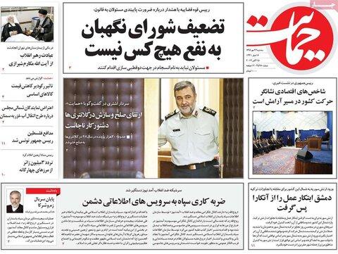 صفحه اول روزنامههای ۲3 مهر ۹۸