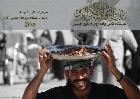 مسابقه عکس ایران و العراق لایمکن الفراق
