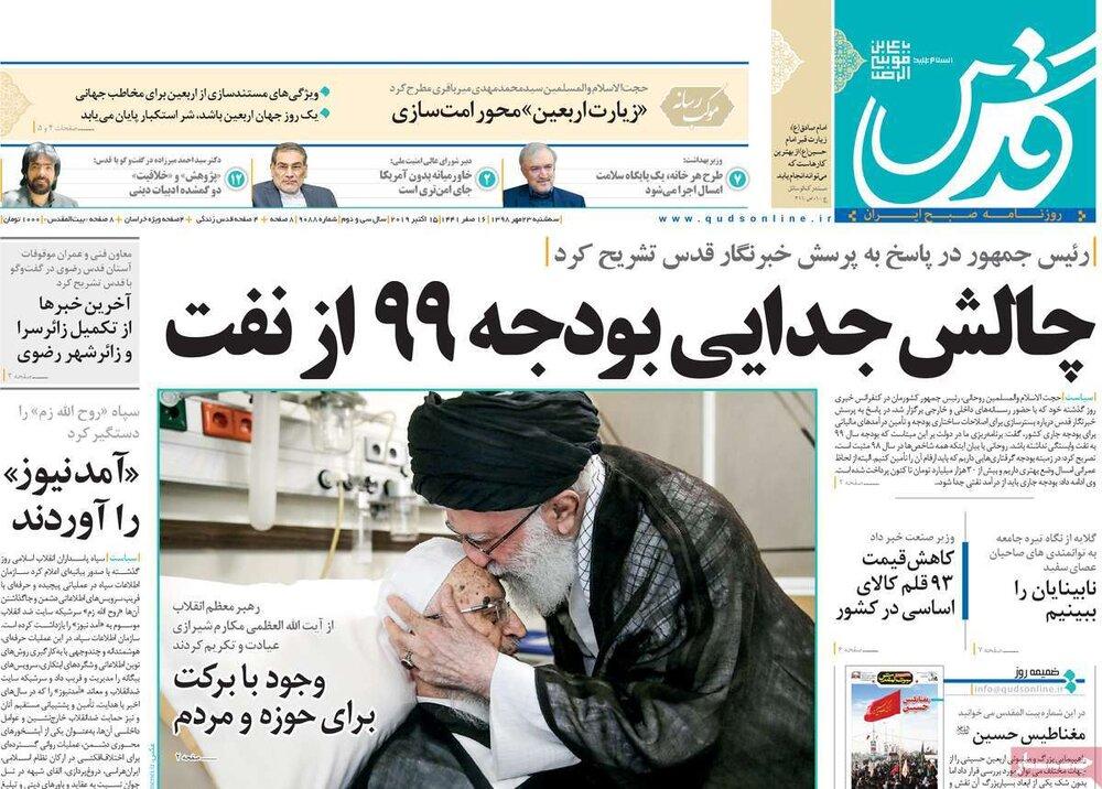 صفحه اول روزنامههای ۲۳ مهر ۹۸