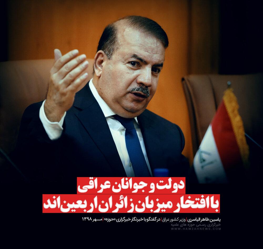 عکس نوشته  دولت و جوانان عراقی با افتخار میزبان زائران اربعیناند
