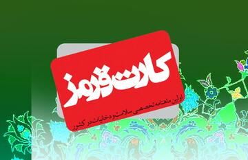 """""""کارت قرمز"""" منتشر شد + دانلود"""