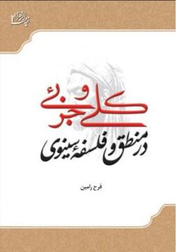 کتاب «کلی و جزئی در منطق و فلسفۀ سینوی» منتشر شد