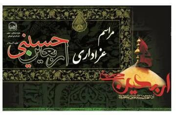 برگزاری مراسم عزاداری اربعین حسینی در جامعه الزهرا (س)