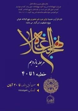 آغاز یازدهمین مرحله «سیری در نهج البلاغه» ویژه اساتید جامعه الزهرا(س)
