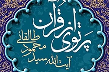 انتشار تلخیصی از «پرتوی از قرآن» اثر آیتالله طالقانی