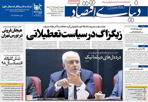 صفحه اول روزنامههای ۲۴ مهر ۹۸