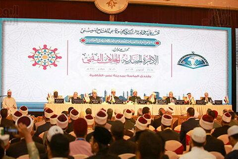 کنفرانس مدیریت اختلافات فقهی در مصر