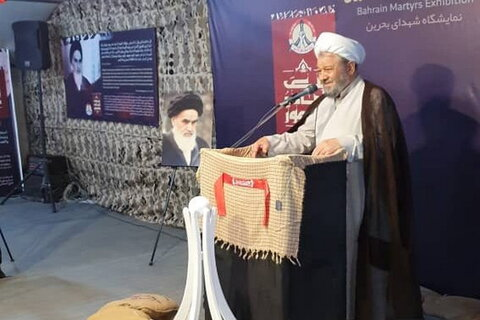 نمایشگاه شهدای بحرین