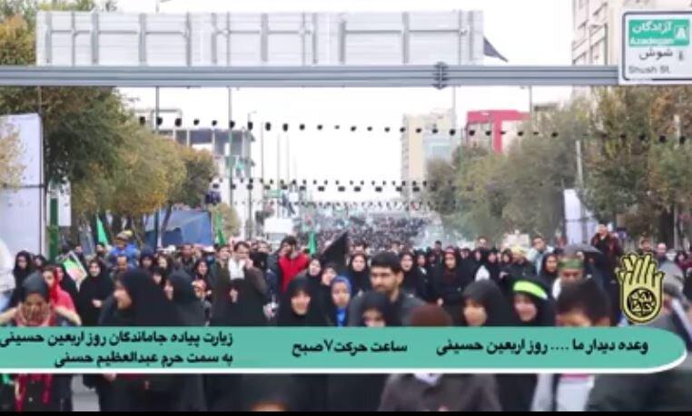پیاده روی جامانده های اربعین تهران