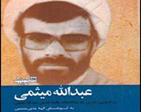 کتاب «شهید عبدالله میثمی» به چاپ سوم رسید