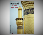 """Imam Hussain the heir of prophet Abraham"" written by Dr. Muhammad Ali Shomali"