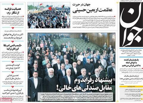 صفحه اول روزنامههای ۲۵ مهر ۹۸