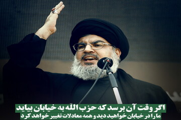 عکس نوشته  اگر وقت آن برسد که حزب الله به خیابان بیاید ما را در خیابان خواهید دید