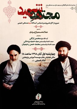 همایش مجتهد شهید در قم برگزار می شود