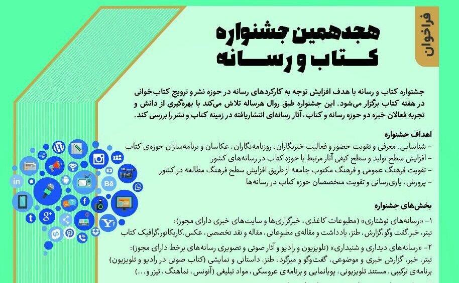 مهلت ارسال اثر به هجدهمین جشنواره کتاب و رسانه تمدید شد