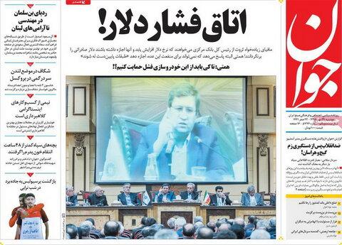 صفحه اول روزنامههای 29 مهر 98