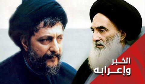 سماحة المرجع الديني آية الله السيد علي السيستاني، وسماحة السيد موسى الصدر
