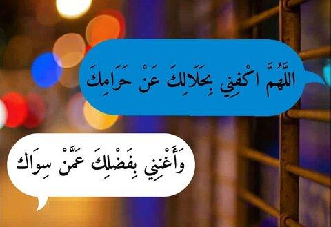 دعای اللهم اغننی بحلالک عن حرامک
