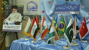 اعطای مدرک رسمی مورد تایید وزارت علوم از سوی مرکز بینالمللی آموزش زبان فارسی جامعهالزهرا