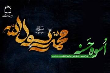 شرحی بر سیره نبی خاتم حضرت محمد(ص) بر امواج فضیلت و فطرت