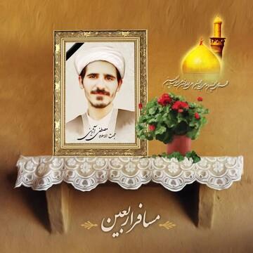 حجتالاسلام آژینی در مسیر بازگشت از اربعین حسینی درگذشت + جزئیات