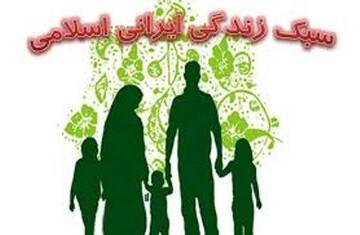 کاربرد واژه «ایرانی» در سبک زندگی اسلامی