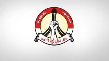 میزبانی آلخلیفه از صهیونیستها خیانت به مسلمانان و فلسطین است